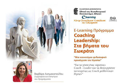 e learning banner coaching leadership by hre